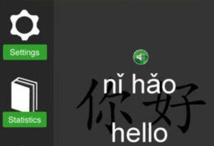 Language Learning Software